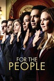 Для людей / For The People