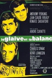 Меч и весы / Le glaive et la balance