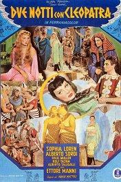 Две ночи с Клеопатрой / Due notti con Cleopatra
