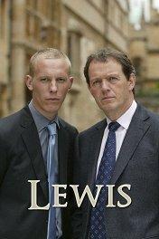 Льюис / Lewis