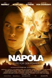 Академия смерти / Napola