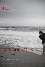 Вступление / Introduction