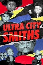 Смиты из Ультра-Сити / Ultra City Smiths