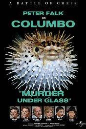 Коломбо: Яд от дегустатора / Columbo: Murder Under Glass