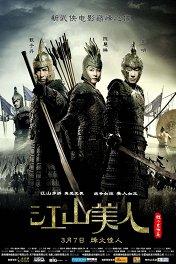 Императрица и воины / Kwong saan mei yan