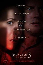 Заклятие-3: По воле дьявола / The Conjuring: The Devil Made Me Do It