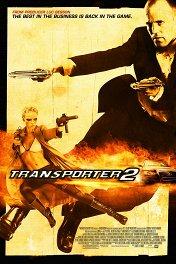 Перевозчик-2 / The Transporter II
