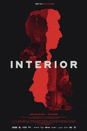 Интериор / Interior