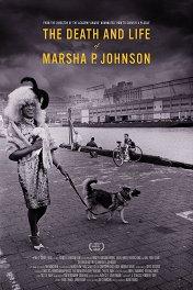 Смерть и жизнь Марши П.Джонсон / The Death and Life of Marsha P. Johnson