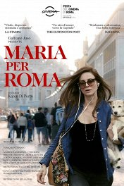 Мария и Рим / Maria per Roma