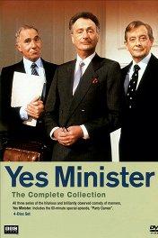 Да, господин министр / Yes Minister