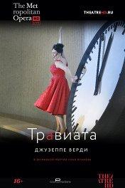 Травиата / La Traviata