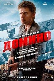 Домино / Domino
