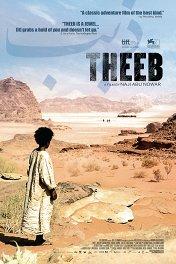 Тиб / Theeb