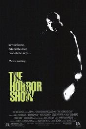 Дом-3: Шоу ужасов / The Horror Show