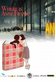 Где Анна Франк / Where Is Anne Frank