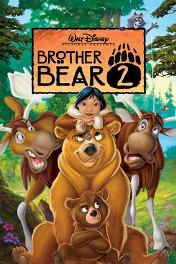 Братец медвежонок-2 / Brother Bear 2