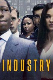 Индустрия / Industry