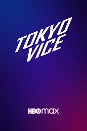Tokyo Vice / Tokyo Vice
