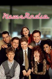Новостное радио / NewsRadio
