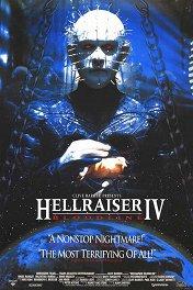 Восставший из ада-4: Кровное родство / Hellraiser IV: Bloodline Story