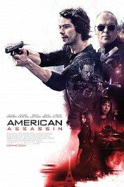 Наемник / American Assassin
