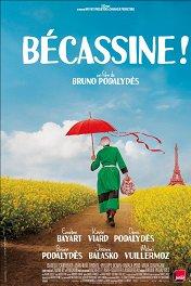Бекассин / Bécassine!