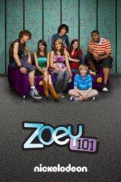 Зоуи 101 / Zoey 101
