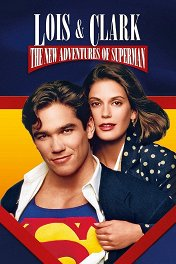Лоис и Кларк: Новые приключения Супермена / Lois & Clark: The New Adventures of Superman