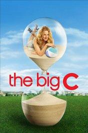 Большая буква «Р» / The Big C