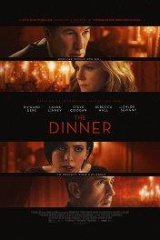 Ужин / The Dinner