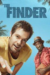 Искатель / The Finder