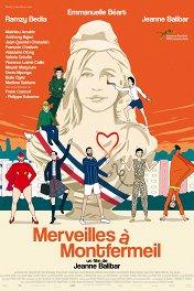 Чудеса в Монфермее / Merveilles à Montfermeil