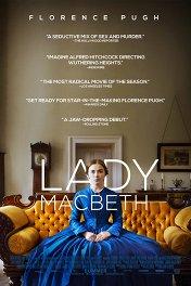 Леди Макбет / Lady Macbeth