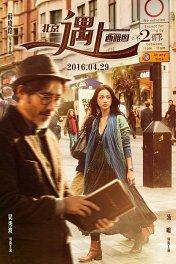 Книга любви / Beijing Meets Seattle II: Book of Love