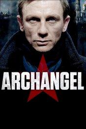 Архангел / Archangel