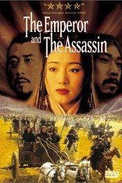 Император и убийца / Jing ke ci qin wang
