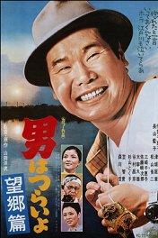 Мужчине живется трудно: Тоска по родине / Otoko wa tsurai yo: Boukyou hen