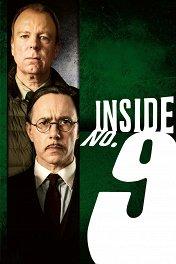 Внутри девятого номера / Inside No. 9