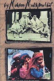 Картины каджарской династии / Images from the Ghajar Dynasty