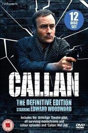 Каллан / Callan