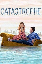 Катастрофа / Catastrophe