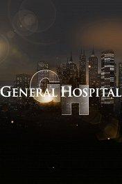 Главный госпиталь / General Hospital