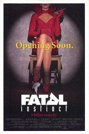 Фатальный инстинкт / Fatal Instinct