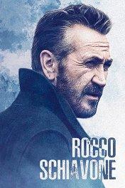 Рокко Скьявоне / Rocco Schiavone