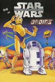 Дроиды / Star Wars: Droids