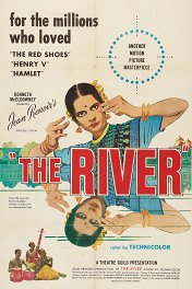 Река / The River