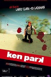 Кен Парк / Ken Park