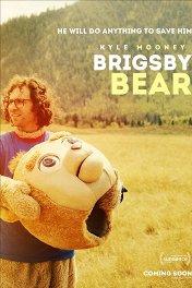 Приключения медведя Бригсби / Brigsby Bear