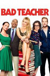 Плохая училка / Bad Teacher
